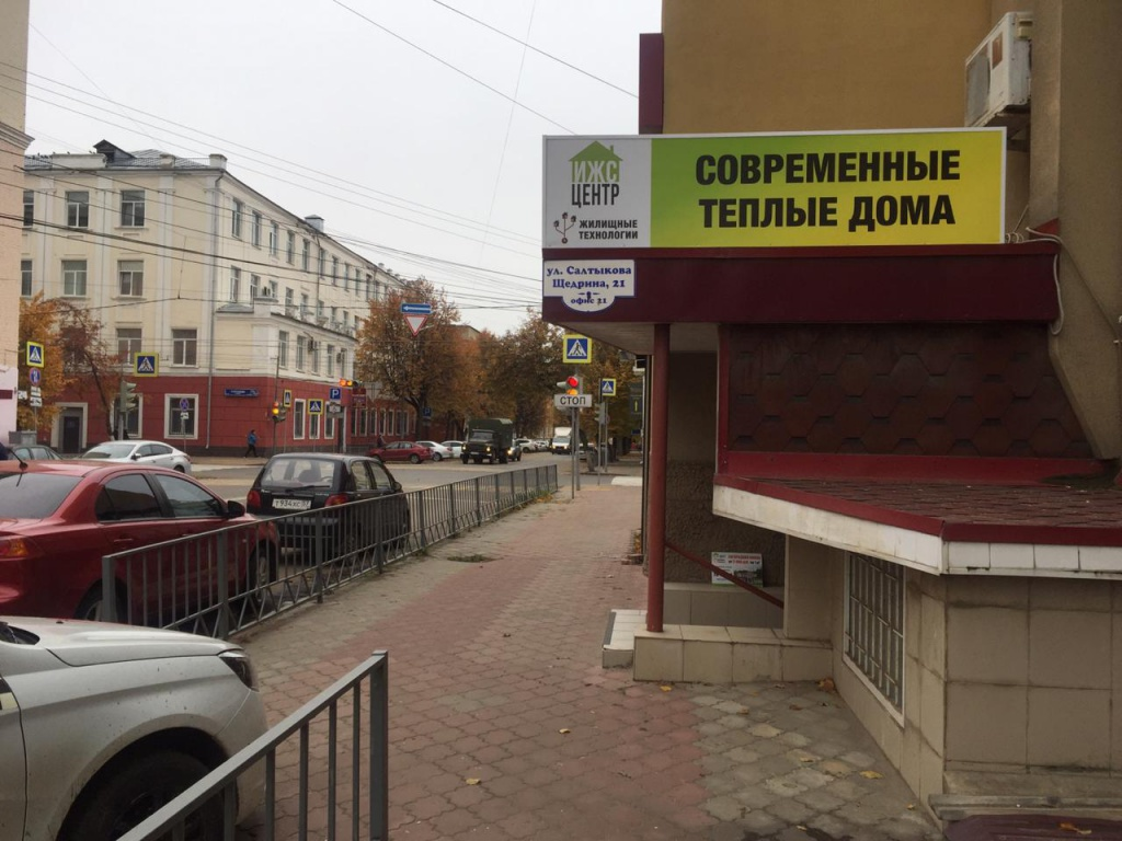ИЖС-ЦЕНТР компания Жилищные Технологии г. Орел, ул. Салтыкова-Щедрина 21 (рядом с Ланта Банк)